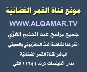 alqamar_link.jpg